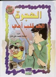 Tales Arabic/English: The Emigration to my Mothers Heart