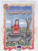 Tales Arabic/English: The Young Shepardess