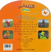 Teletubbies: Dipsy and The Decoration (Arabic)