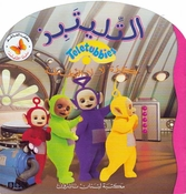 Teletubbies: Laa-Laa's Very Bouncy Ball (Arabic)