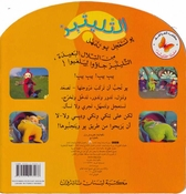 Teletubbies: Po Po Fast and Slow (Arabic)