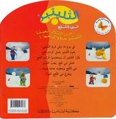 Teletubbies: The Snow Tubby (Arabic)