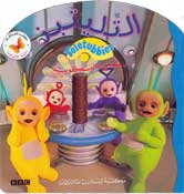 Teletubbies: The Tower of Tubby Toast (Arabic)