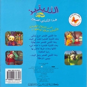 Teletubbies: This Little Teletubby (Arabic)