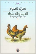 The Cock and the Chicken  الديك والدجاجة