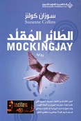 The Hunger Games 3 (Ar) al-Ta'ir al-Muqallid  الطا ئر المقلد