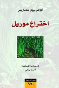 The Invention of Morel  اختراع موريل