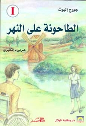 The Mill on the Floss 2 Vol (Dual English-Arabic)