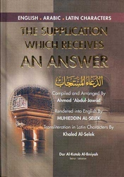 The Supplication Which Receives An Answer