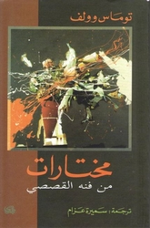 Thomas Wolfe: Selected Short Stories (Arabic)