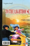 To the Lighthouse (Dual English-Arabic)