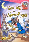 Tom and Jerry - A Hot Night in the Desert