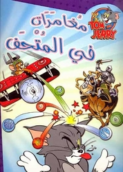 Tom and Jerry - Adventures at the Museum