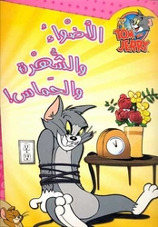 Tom and Jerry - Camera, Lights, Action !