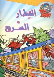 Tom and Jerry - Fast Train