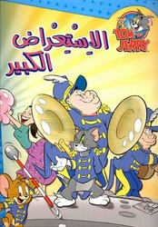 Tom and Jerry - The Big Show