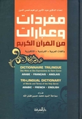 Tri-Lingual Dictionary of Words and Terms of the Holy Qur'an   مفردات وعبارات من القرآن الكريم
