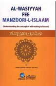 Understanding the Concept of Will-Making in Islam