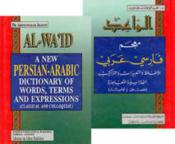 Wa'id: Dictionary of Words, Terms, and Expressions (Persian-Arabic,)