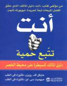 You: On A Diet: The Owner's Manual for Waist Management تتبع حمية