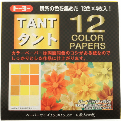 "Package of 6"" Sq. Double Sided Yellow Color Hues Origami Paper, 48 Sheets"
