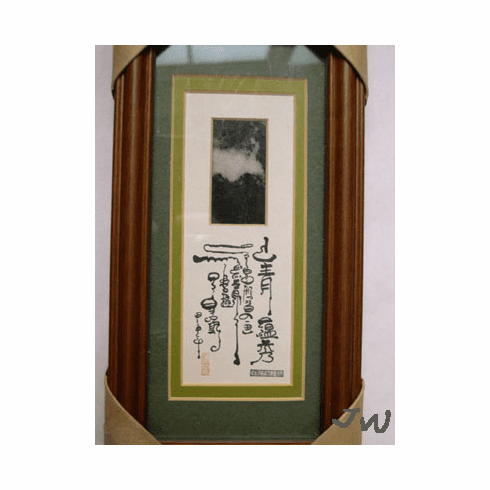 Asian Chinese Poem art - 0001