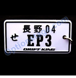 NRG Official (EP3) License Plate Keychain