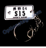 NRG Official (S15) License Plate Keychain