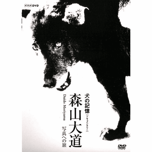 Memories of a Dog: Daido Moriyama's Journey to Photography [DVD]2010 NHK