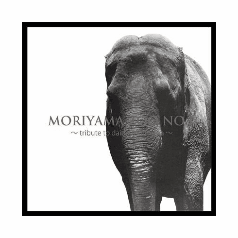 Moriyama Zoo No. 1 Deluxe Outfit- Limited Edition - Book, CD, LP's