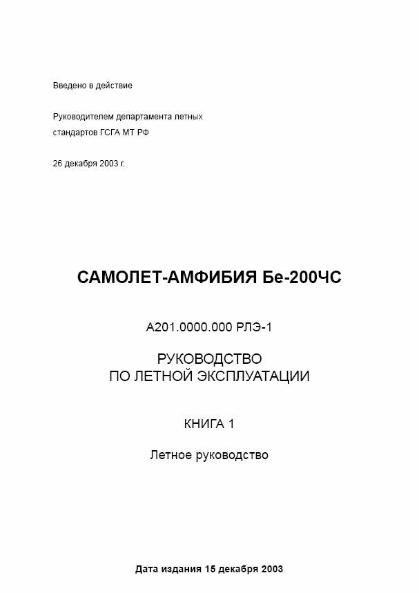 Beriev Be-200 Aircraft Operating Manual
