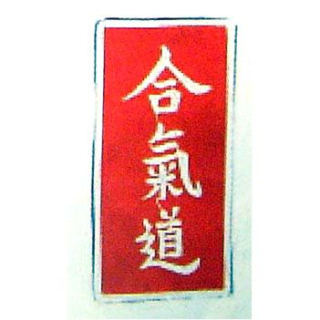 LETTER PATCH AIKIDO PATCH