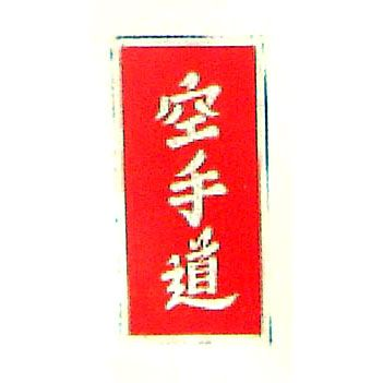 LETTER PATCH KARATE PATCH