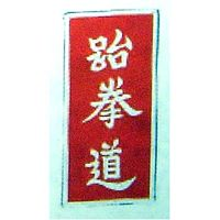 LETTER PATCH TAE KWON DO PATCH