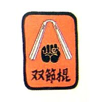 NUNCHAKU FIST PATCH