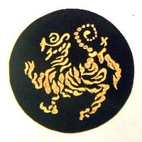 "SHOTOKAN KARATE 5"" L ""BLACK"" PATCH"