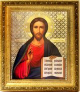 Christ The Teacher, Orthodox Framed Icon with Glass and Crystals