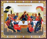 Mystical Supper (Last Supper),  Orthodox  Icon