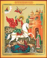 Saint George, Orthodox Gold Foil Icon