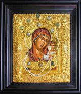 Virgin of Kazan, Hand Decorated  Framed Icon in Silver / Gold Plated Oklad