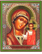 Virgin of Kazan, Orthodox Icon - SF-45