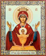 "Virgin Mary ""The Inexhaustible Cup"",  Orthodox Gold   Foiled Icon"