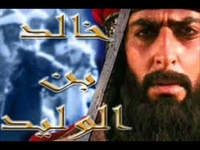 KHALID BIN WALEED ARABIC SERIES (10 DVD's) COMPLETE 30 EPISODES  Arabic only no Subtitles   مسلسل خالد ابن الوليد كامل
