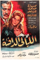 rare arabic movie for emad hamdey El Layaly El Dafe2a Movie _ فيلم الليالي الدافئة