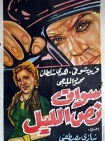 rare movie for mhamould el melgy  سواق نص الليل 1958