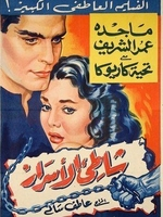 Rare movie for omar el sherif   فيلم شاطئ الأسرار