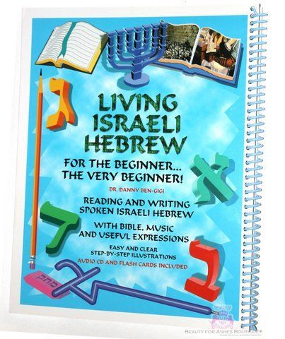 Living Israeli Hebrew Workbook for Beginners by Dr. Danny Ben-Gigi