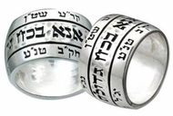 Ana be Koach Prayer ring