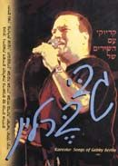 Gabi Berlin Kareoke DVD Israeli songs and landscape