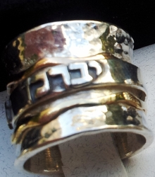 Hebrew message | prayer | poesie ring | blessing ring
